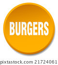 burgers orange round flat isolated push button 21724061