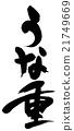 書法作品 日本人 日語 21749669