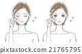 基礎 粉底霜 基礎化妝品 21765795