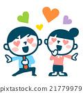 연애중인 커플 21779979