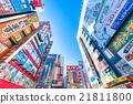 โตเกียว·อากิฮาบาระ 21811800