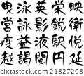 漢字1000(04) 21827208