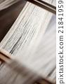 fabric 21841959