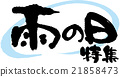 字符 人物 角色 21858473