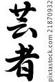 艺妓 书法作品 中国汉字 21870932