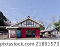 푸른, 간사이, 건축물 21891573