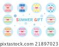 卡片 礼物 夏日的礼物 21897023