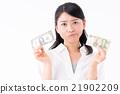 여성, 사람, 지폐 21902209