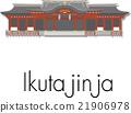 이쿠타 신사 21906978