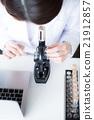 研究 調查 學習 21912857