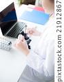 研究 調查 學習 21912867