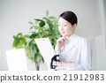 研究 調查 學習 21912983