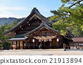 A woman worshiping Izumo Taisha 21913894