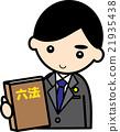 lawyer, lawyers, attorneys 21935438