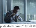 商务人士 商人 男性白领 21939039