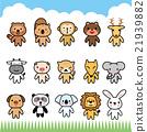 動物全身 動物 キャラクター向け 21939882