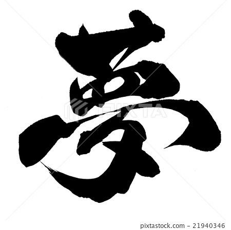Dream Calligraphy Writing Chinese Character Stock Illustration