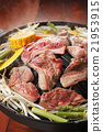 成吉思汗 羊肉 烘烤的 21953915