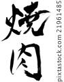 日本菜烤肉 韓國燒烤 矢量 21961485