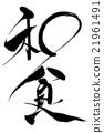 日本料理 日式料理 日本菜餚 21961491