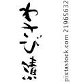 矢量 書法作品 和式 21965632