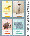 Set of Wild animal templates for web design 2 21968653