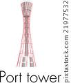 고베 포트 타워 21977532