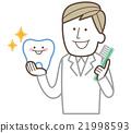 矢量 牙膏 牙粉 21998593