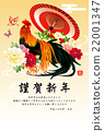 new year's card, chicken, japanese style 22001347