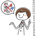 醫生 博士 藥物 22033294