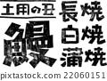 鳝鱼 盛夏的公牛 喷鼻蒲烧烤 22060151
