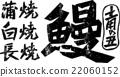 鰻・土用の丑_紙版画 22060152