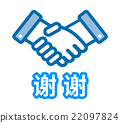 """Simple handshake icon stating """"Thank you"""" in Chinese (Simplified) 22097824"""
