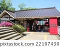 Kuutsuyama站 22107430