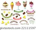 冰 奶油 乳霜 22111597