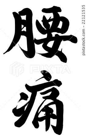 Lower Back Pain Calligraphy Writing Chinese Character Stock