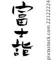 นักเขียนชาวฝรั่งเศส brushlet Fuji 22122224