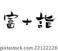 นักเขียนชาวฝรั่งเศส brushlet Fuji 22122226