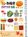 彼岸(日本佛教徒假期) 节分祭 书法作品 22135834