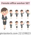 여성 직장인 세트 22139823