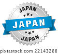 Japan round silver badge with blue ribbon 22143288