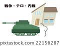 坦克 恐怖主義 戰爭 22156287