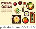 韓式 韓國人 向量 22217177
