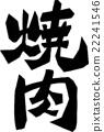 韓國燒烤 燒肉 日式燒肉 22241546