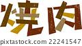 韓國燒烤 燒肉 日式燒肉 22241547