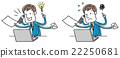 일러스트 소재 : 사업가 바쁜 멀티 태스킹 컴퓨터 변형 22250681