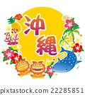 沖繩 琉球 硫球 22285851