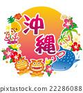 沖繩 琉球 硫球 22286088