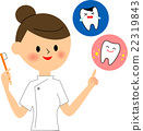 一位牙医 22319843