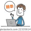 일러스트 소재 : 젊은이 컴퓨터 작업 쉽게 22335614